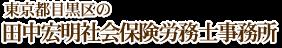 東京都目黒区の田中宏明社会保険労務士事務所