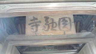円融寺は23区内で最古の木造建造物があることで有名です。