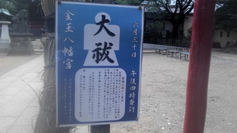 大祓と言ったら茅の輪ですが渋谷の金王八幡でその茅の輪を目にしました。