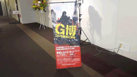 渋谷のヒカリエホールで7月20日からG博(ゴジラ博)が開催されています。